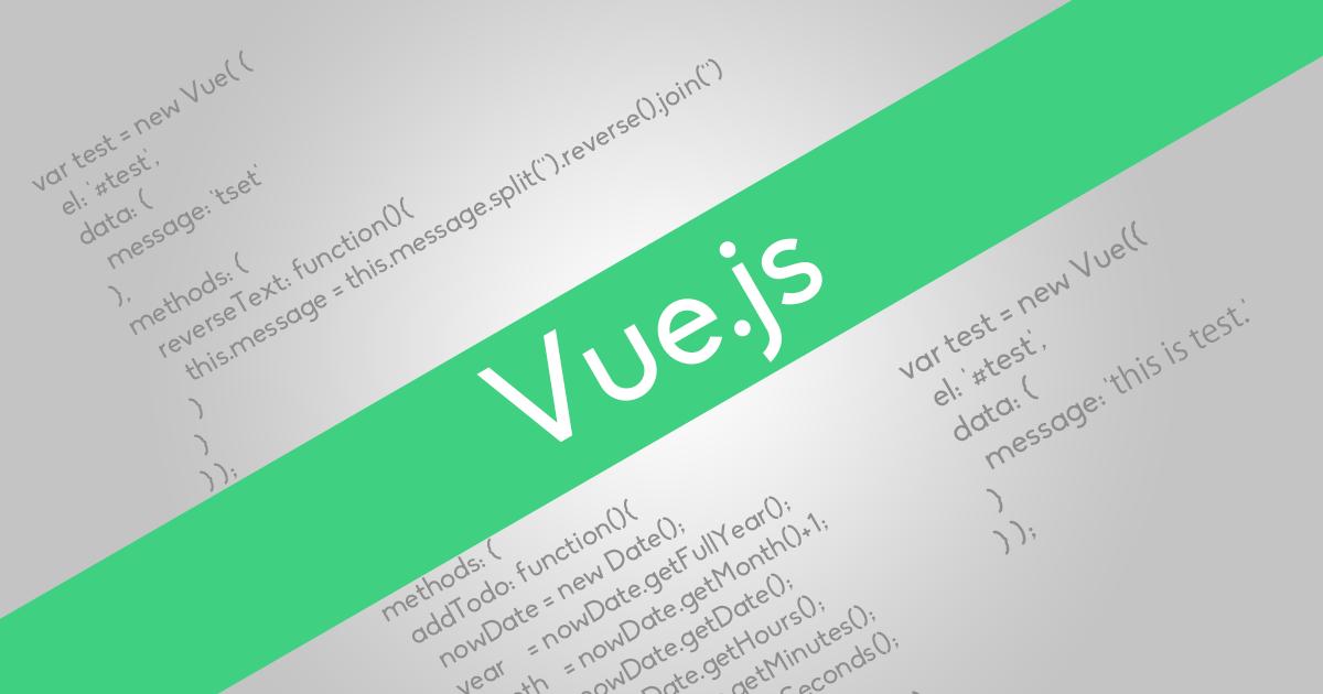 ここ最近Vue.js弄ってます