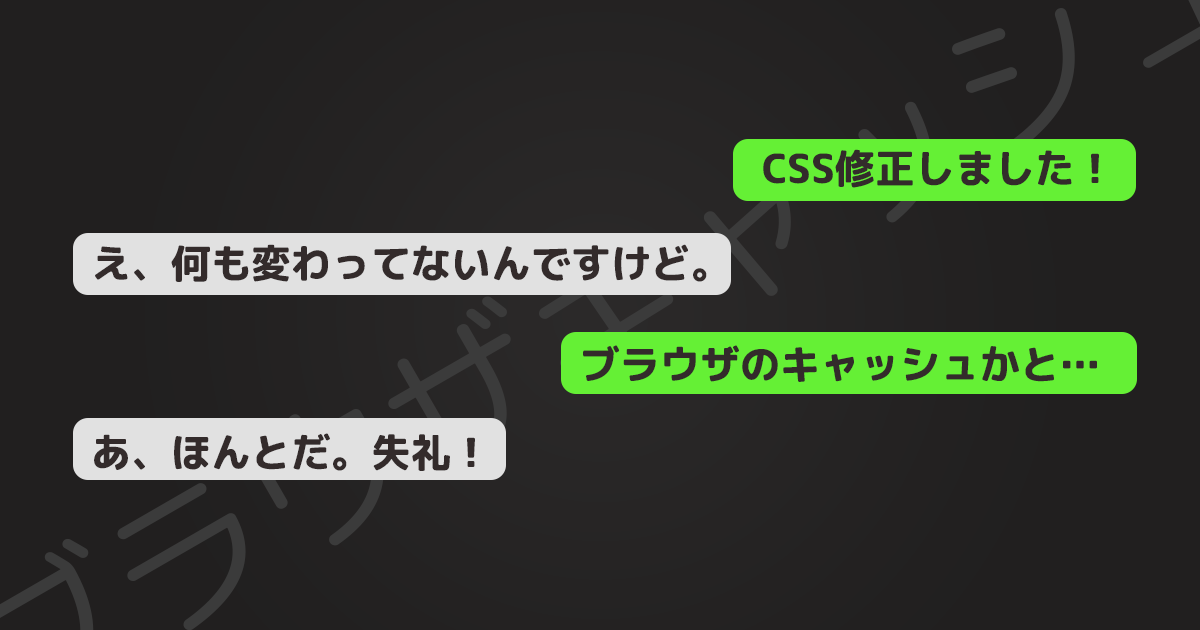 【PHP】外部CSSやJSのブラウザキャッシュ対策