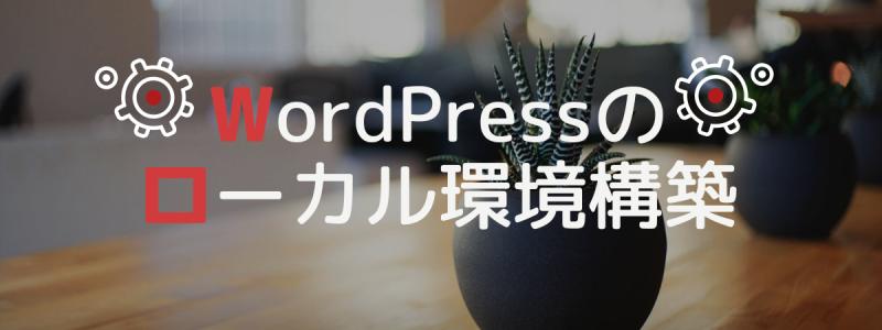 【WordPress】わずか3ステップでWPのローカル環境を構築できる「Local」を試してみた