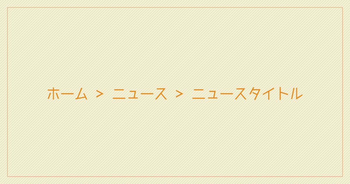 【WordPress】自作のパンくずを見直してみた