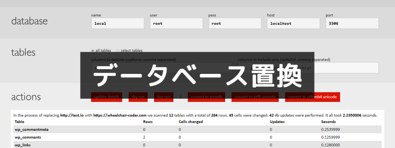 【WordPress】DBの置換には「Search Replace DB」を使おう