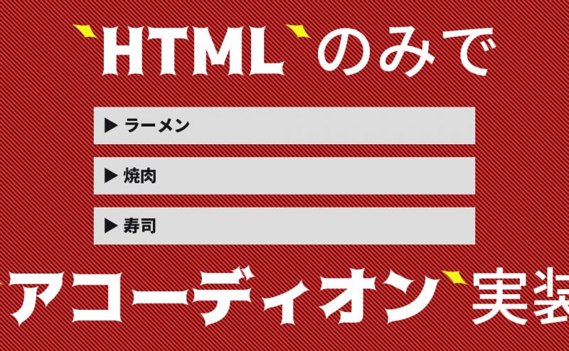 【HTML5】CSSもJSも不要!detailsとsummaryで実装するアコーディオン