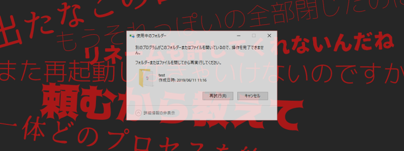 「別のプログラムがこのフォルダーまたはファイルを開いているので、操作を完了できません。」に打ち勝つ方法!